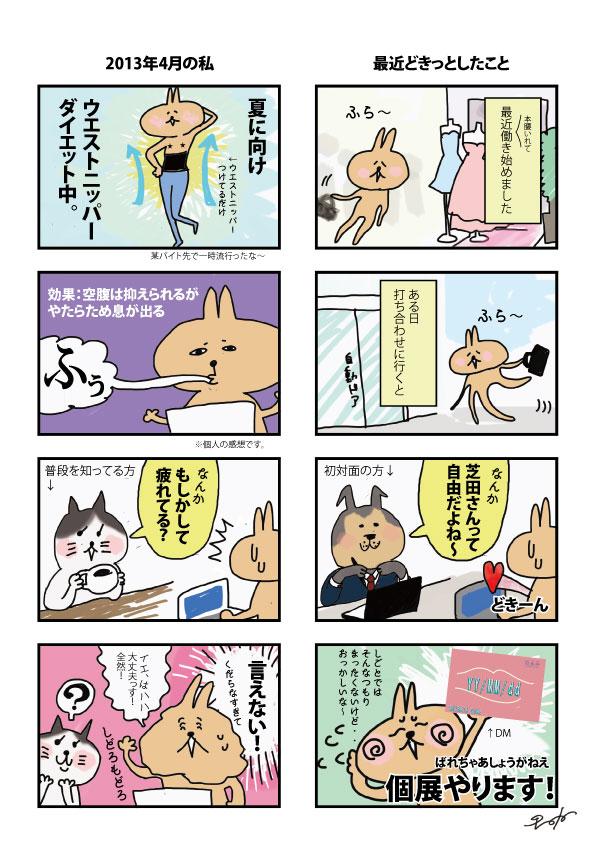 4komakinkyou0429.jpg